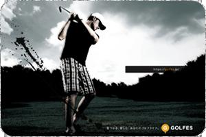 ゴルフェス イメージ画像